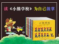 【第1139期试读】《小熊学校》治愈系呆萌小熊形象风靡亚洲(1213-1221)