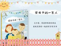 【试读】《爱读书的一家人》