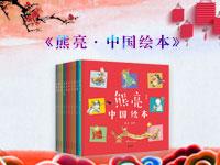 【第1143期试读】《熊亮·中国绘本》(全10册)》(1216--1225)
