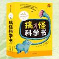 【第1162期试读】《搞怪科学书:全5册》(0112--0122)