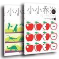 """【第1163期试读】《""""小小乔治""""系列读物:苹果&恐龙》(0113--0122)"""