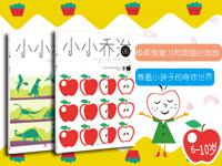 """【第1163期试读】《""""小小乔治""""系列读物:苹果&恐龙》(0113--0205)"""