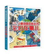 DK儿童地图百科全书.它们在哪儿