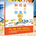 【第1169期试读】《如何读一本故事书》(0220-0301)