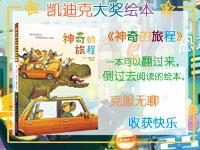 【第1171期试读】《神奇的旅程》(0222-0305)