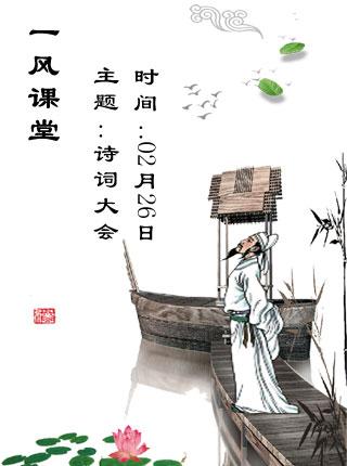 【活动预告】2.26一风