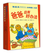 博恩熊情境教育绘本:爸爸总有好办法