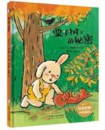 栗子树下的秘密