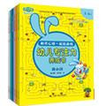 【第1174期试读】《和开心球一起玩游戏 幼儿专注力养成书》(0227-0308
