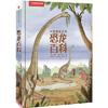 中国国家地理恐龙百科