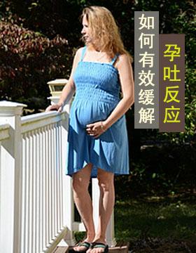 如何有效缓解孕吐反应