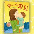 【第1191期试读】《有一个宝贝》(0321-0329)