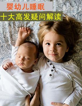 婴幼儿睡眠十大高发疑问解读