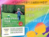 【第1192期试读】《别等孩子长大了才后悔你现在做得太多》(0322-0405)