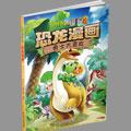 【第1195期试读】《植物大战僵尸2•恐龙漫画 勇士大冒险》0327-0405