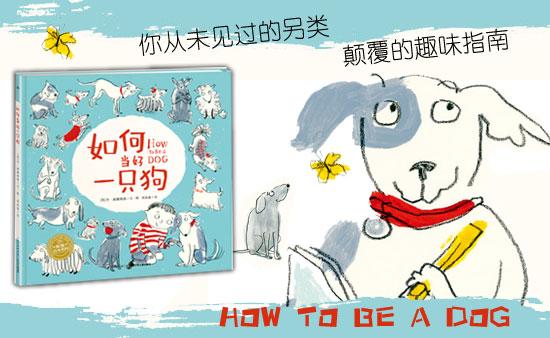 【第1196期试读】《如何当好一只狗》(0328-0409)