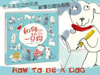 【试读】《如何当好一只狗》