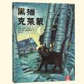 【第1209期试读】《黑猫克莱蒙》(0418-0426)