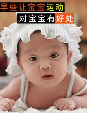早些让宝宝运动,对宝宝有好处