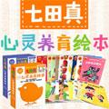 【第1215期试读】《七田真•心灵养育绘本》(0426-0507)