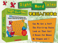 【试读】《Sight Word Tales 零基础入门故事盒》
