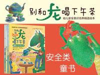 【第1229期试读】《别和龙喝下午茶》(0515-0524)