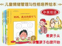 【第1230期试读】《儿童情绪管理与性格培养绘本》精装版(0517-0528)