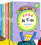 【第1234期试读】《做自己的安全卫士——韩国教育部指定儿童安全绘本系列》
