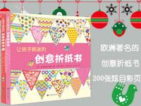 【第1233期试读】《让孩子痴迷的创意折纸书》(0522-0531)