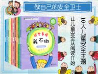 【第1234期试读】《做自己的安全卫士——韩国教育部指定儿童安全千亿国际娱乐系列》