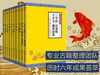 【第1237期试读】《谦德国学文库•中国十大蒙学经典全10册 全译本》