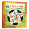 儿童足球百科(立体翻翻书)