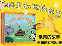 【第1236期试读】《野生动物到我家:伦敦动物园双语科普千亿国际娱乐系列》