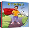 儿童领导力培养绘本