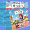 【第1255期试读】《彩虹宝宝》(0620-0628)