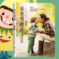 【第1257期试读】《养育男孩》(0622-0702)