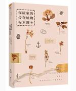 探险家的传奇植物标本簿