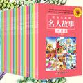 【第1260期试读】《写给儿童的名人故事(第二辑)》(0627-0709)