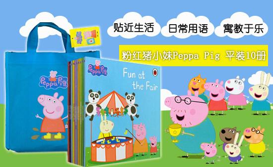 【第1261期试读】《粉红猪小妹Peppa Pig 平装10册》-0709