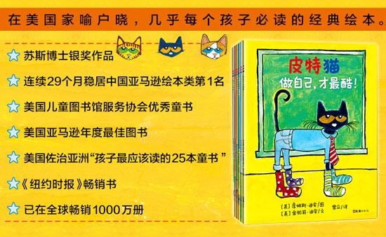 【第1262期试读】《宝宝第一套高情商启蒙书:皮特猫(第二辑)》-0709