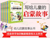 【第1276期试读】《写给儿童的启蒙故事》(0716-0726)