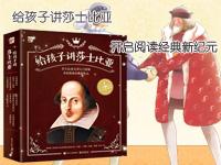 【第1275期试读】《给孩子讲莎士比亚》(全10册)(0716-0726)