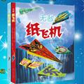 【第1280期试读】《无敌纸飞机》(0725-0802)