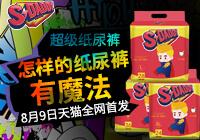 【第1294期试用】超级爹地(Superdaddy)纸尿裤• 备注尺码呦