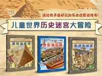 【第1295期试读】《儿童世界历史迷宫大冒险》(0810-0820)