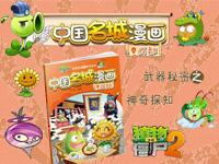 【第1296期试读】《成都-植物大战僵尸2武器秘密之神奇探知中国名城漫画》图画书