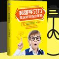 【第1300期试读】《超强学习力是这样训练出来的》(0817-0827)