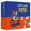 小驴托托•第一辑 我的第一个好朋友系列