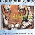 【第1301期试读】《丛林之王》(0818-0827)