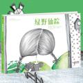 【第1325期试读】《绿野仙踪》(0919-0927)